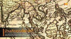 รู้มั้ยชื่อเก่าบ้านเกิดคุณชื่ออะไร? เผยชื่อเดิมจังหวัดในไทย มีครบทุกจังหวัด