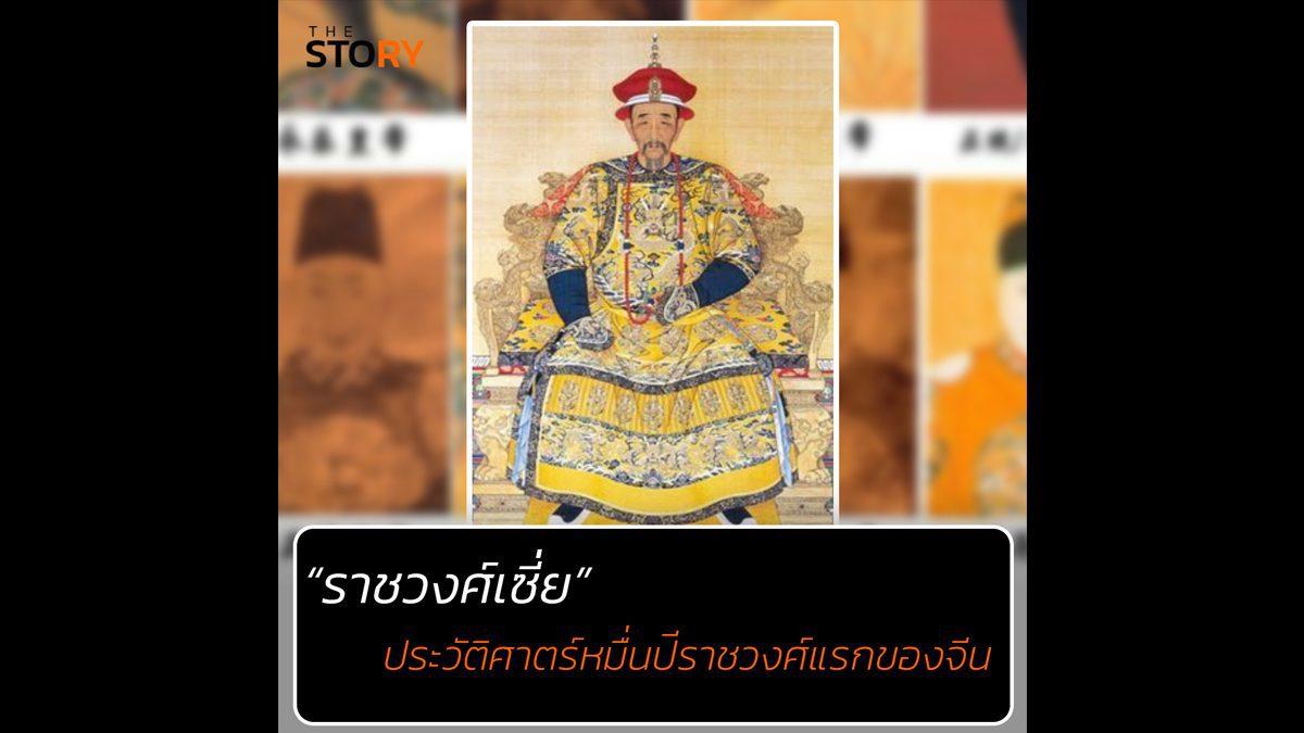 ราชวงศ์เซี่ย ประวัติศาตร์หมื่นปีราชวงศ์แรกของจีน l The story