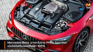 Mercedes-Benz อาจจะไม่ขาย PHEV ในอนาคต เน้นโฟกัสที่รถยนต์ไฟฟ้า 100%