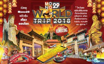 """ประกาศรายชื่อผู้โชคดี กิจกรรม """"MONO29 WORLD TRIP 2018 : Lucky Hong Kong"""""""