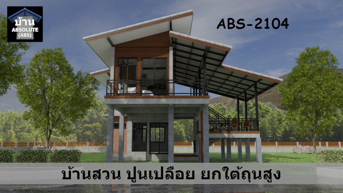 แบบบ้าน Absolute ABS 2104 บ้านสวน ปูนเปลือย ใต้ถุนสูง