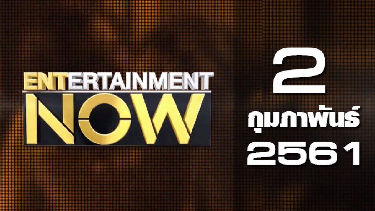 Entertainment Now Break 2 02-02-61