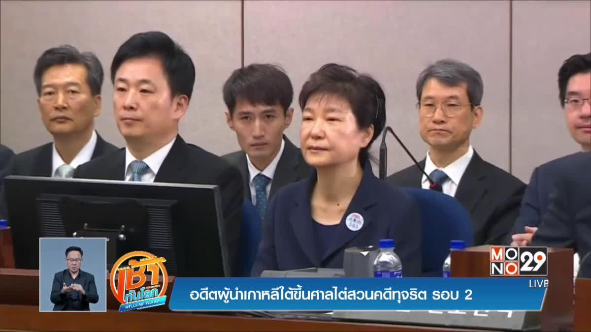 อดีตผู้นำเกาหลีใต้ขึ้นศาลไต่สวนคดีทุจริต รอบ 2
