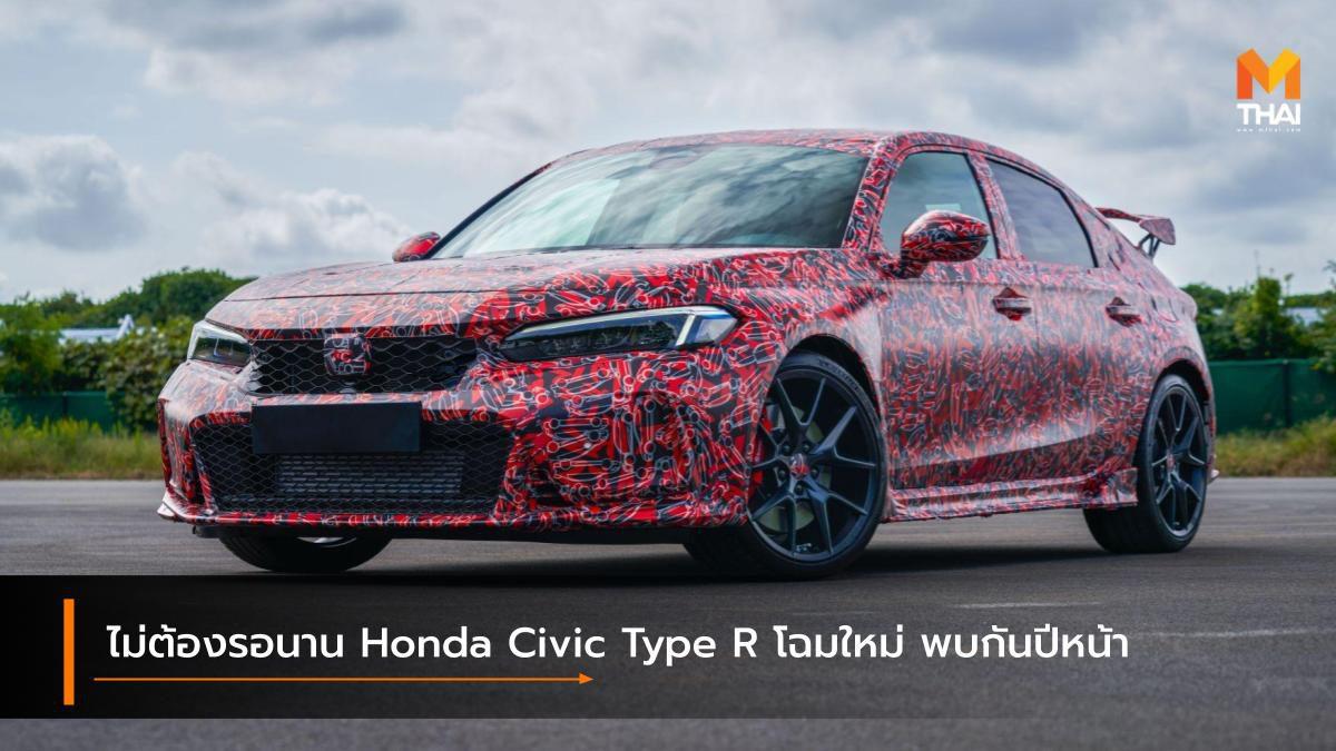 ไม่ต้องรอนาน Honda Civic Type R โฉมใหม่ พบกันปีหน้า