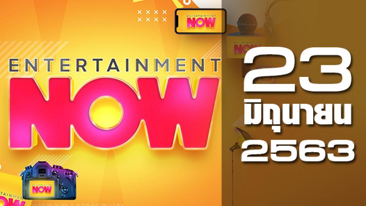 Entertainment Now 23-06-63