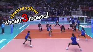 ฟาดไม่เลี้ยง!! ลูกยางสาวไทย ประเดิมสนามทุบ อิหร่าน 3-0 เซต ชิงแชมป์โลก คัดเลือก (เอเชีย)