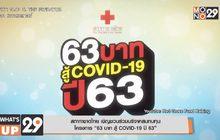 """สภากาชาดไทย เชิญชวนร่วมบริจาคสมทบทุนโครงการ """"63 บาท สู้ COVID-19 ปี 63"""""""