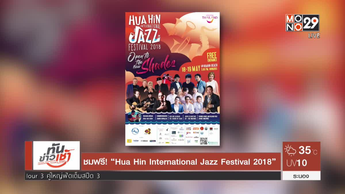 "ชมฟรี! ""Hua Hin International Jazz Festival 2018"""
