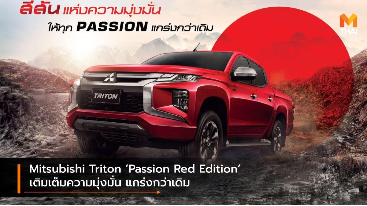Mitsubishi Triton 'Passion Red Edition' เติมเต็มความมุ่งมั่น แกร่งกว่าเดิม