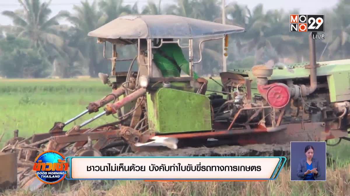 ชาวนาไม่เห็นด้วย บังคับทำใบขับขี่รถทางการเกษตร