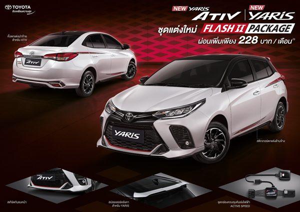 Toyota YARIS and ATIV