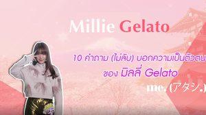 10 คำถาม บอกความเป็นตัวตนของ มิลลี่ Gelato
