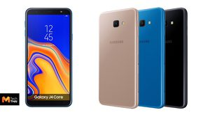 เปิดตัว Galaxy J4 Core สมาร์ทโฟนจอยักษ์ สเปคเบาๆ ทำงานด้วย Android Go ครั้งแรก