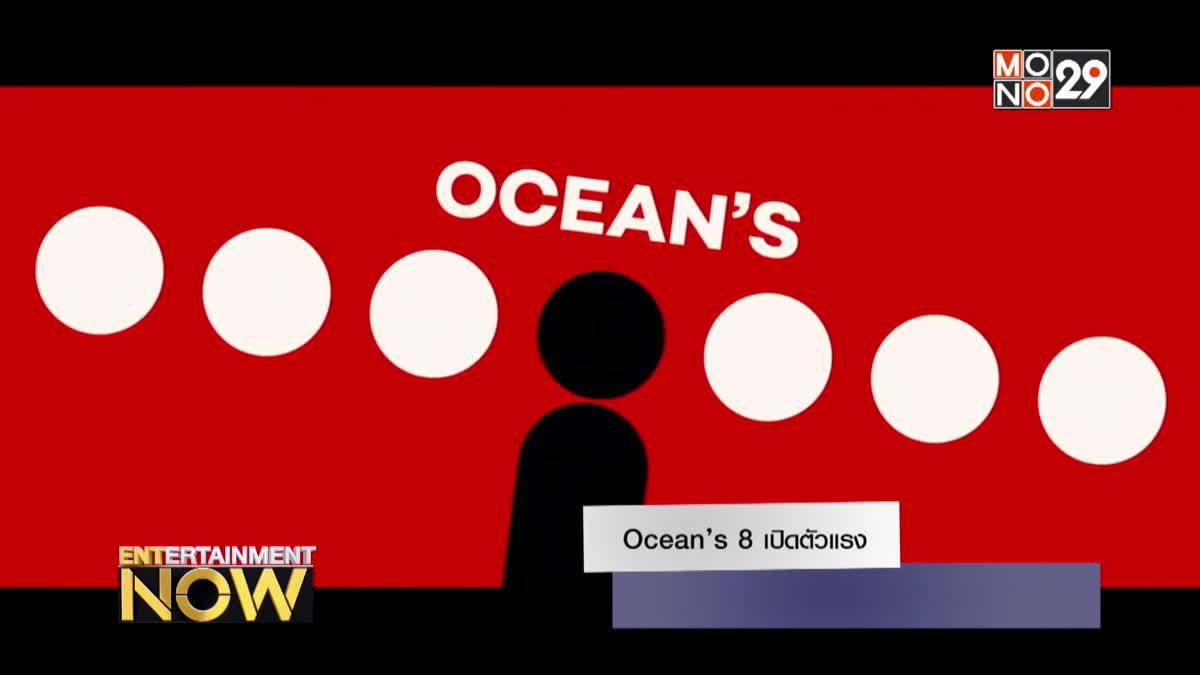 Ocean's 8 เปิดตัวแรง ทำสถิติรายได้เปิดตัวสูงสุดประจำแฟรนไชส์