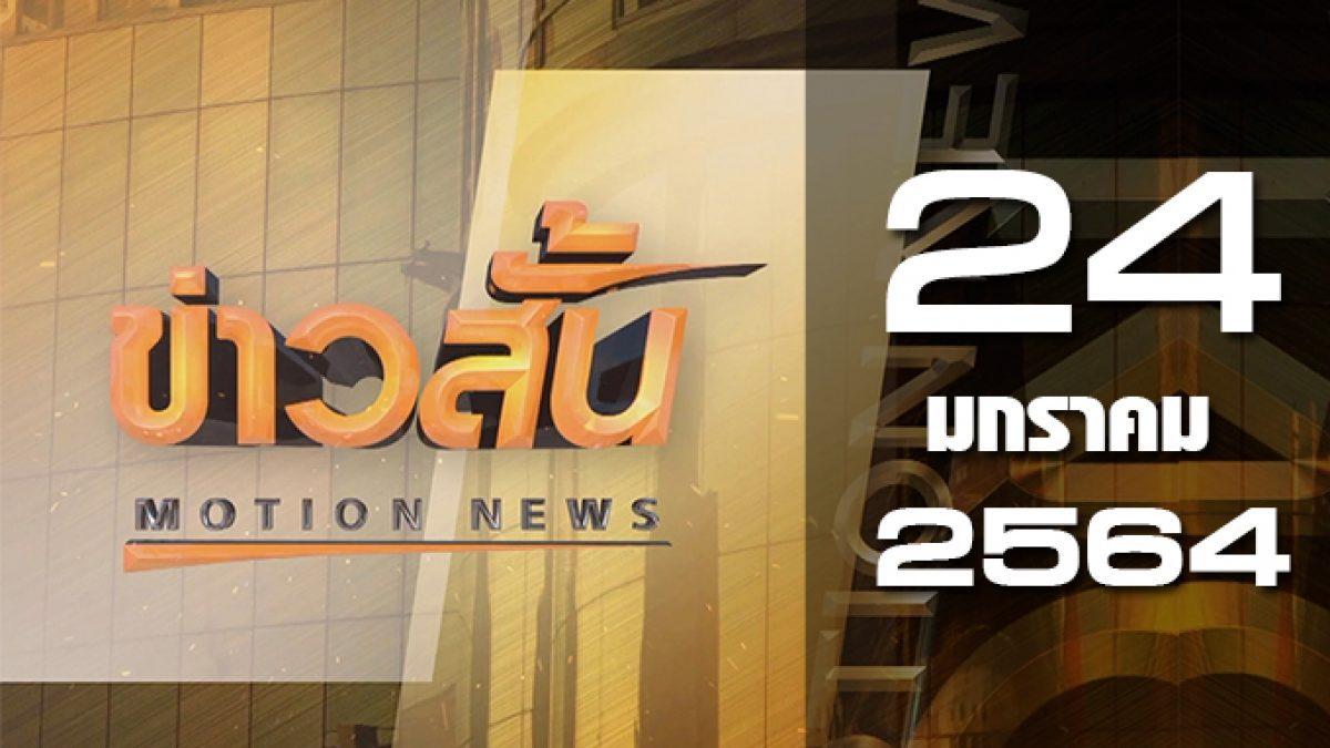 ข่าวสั้น Motion News Break 1 24-01-64