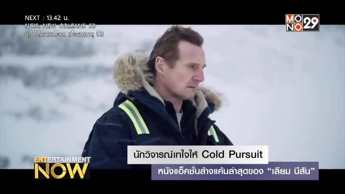 """นักวิจารณ์เทใจให้ Cold Pursuit หนังแอ็คชั่นล้างแค้นล่าสุดของ """"เลียม นีสัน"""""""