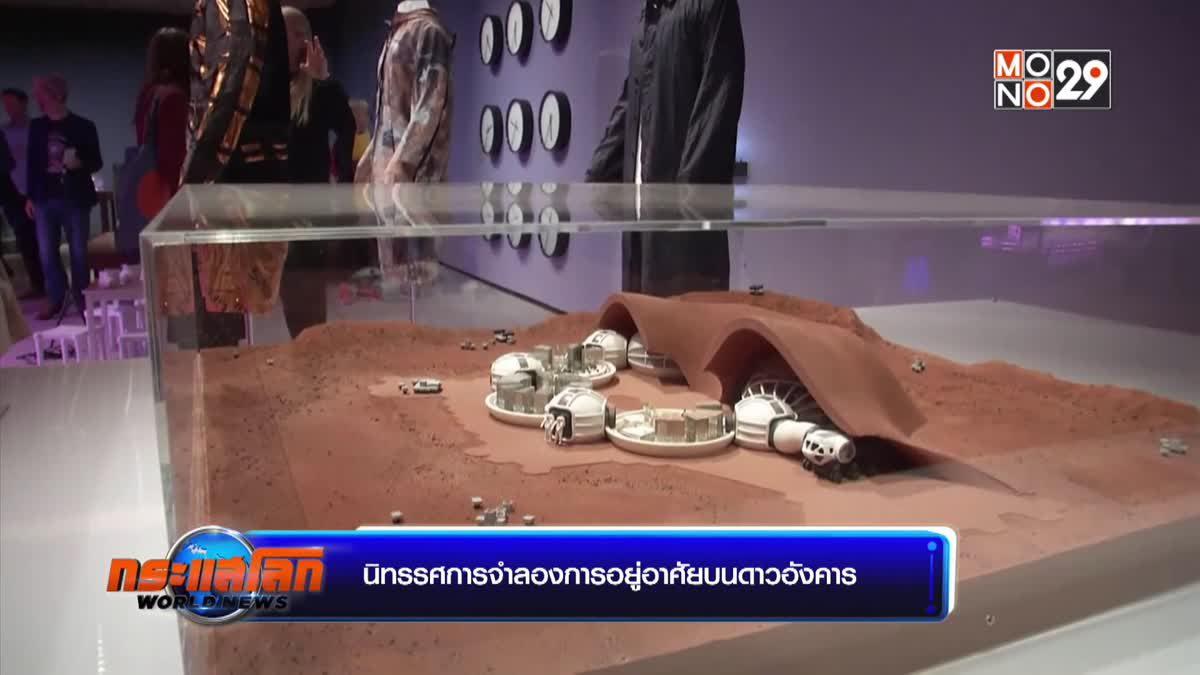 นิทรรศการจำลองการอยู่อาศัยบนดาวอังคาร