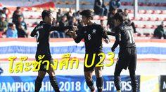 ล้างไพ่! ส.บอลเตรียมดันช้างศึก U17-U21 ลุยเอเชียนเกมส์ 2018