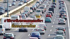 5 วิธีการขับรถ ของคนอเมริกา ที่แตกต่างจากไทย