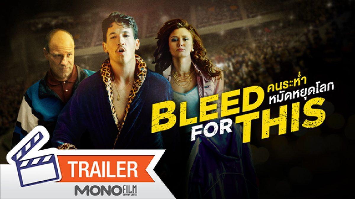 ตัวอย่างภาพยนตร์ Bleed For This คนระห่ำหมัดหยุดโลก [Official Trailer]
