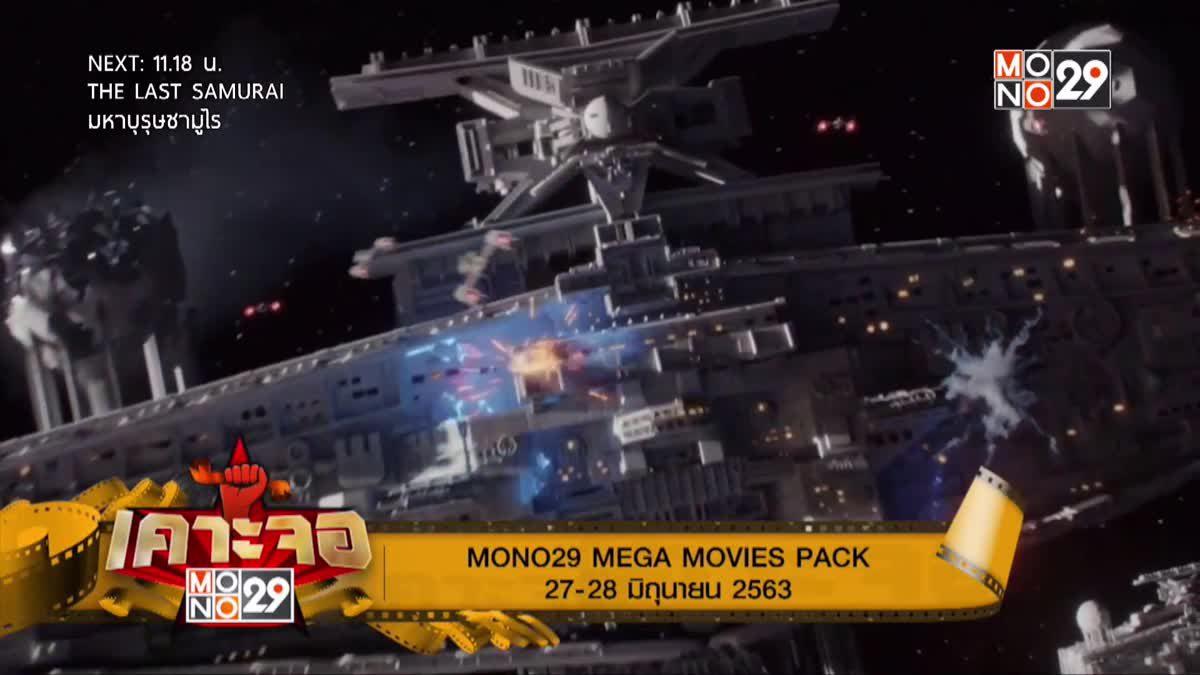 [เคาะจอ 29] MONO29 MEGA MOVIES PACK 27-28 มิ.ย. 2563 (27-06-63)