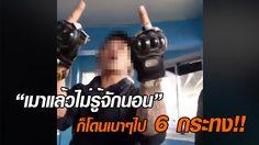 โดน 6 ข้อหา! หนุ่มบิ๊กไบค์เมาแล้วกร่าง ด่ากราดตำรวจในป้อมจราจรศาลาแดง