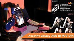 เปิดราคา Galaxy A80 มาพร้อมกล้องหมุนได้ ในราคา 21,990 บาท