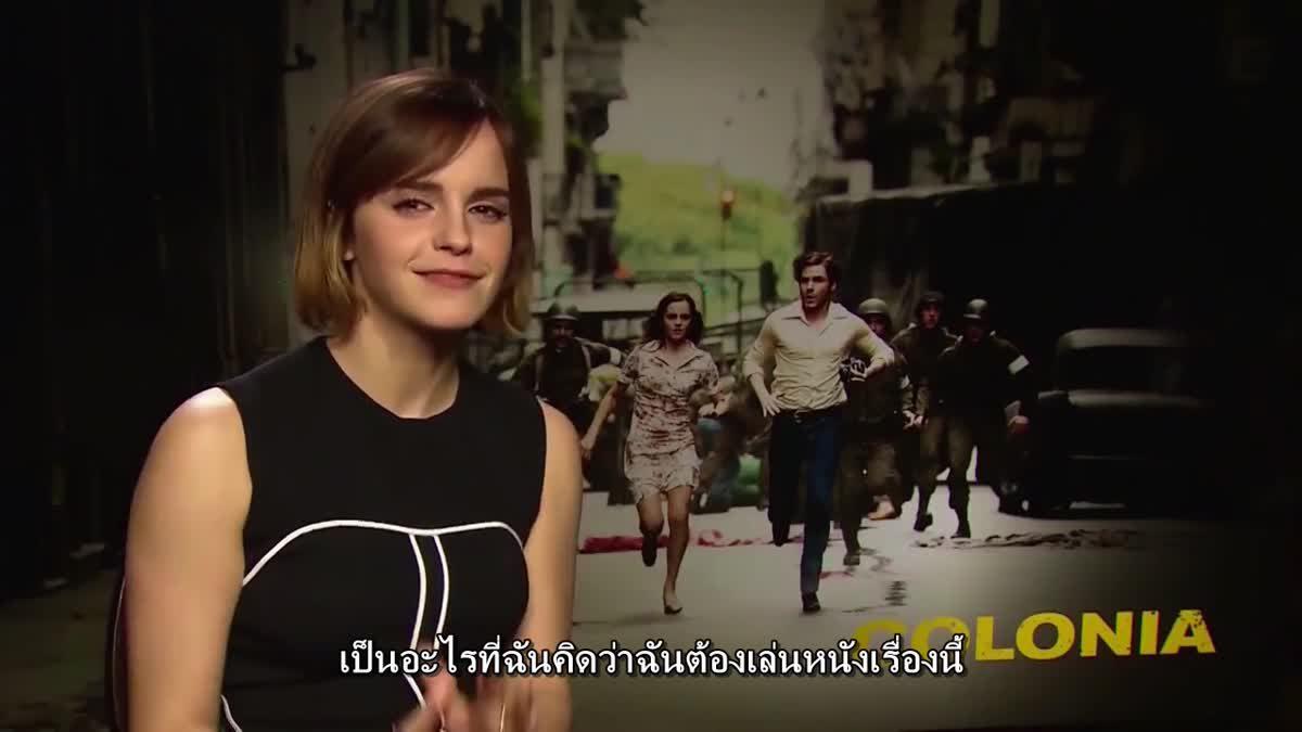 คลิปสัมภาษณ์ของเอ็มม่า วัตสัน (ซับไทย) ในภาพยนตร์เรื่อง Colonia