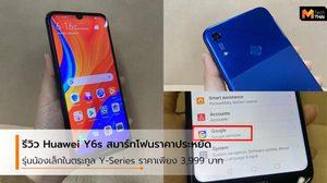 รีวิว Huawei Y6s รุ่นน้องเล็ก ราคาประหยัด ความจุเยอะ เปิดราคา 3,999 บาท