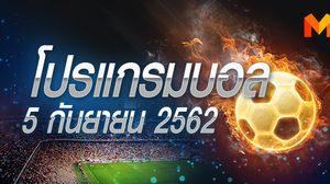 โปรแกรมบอล วันพฤหัสฯที่ 5 กันยายน 2562