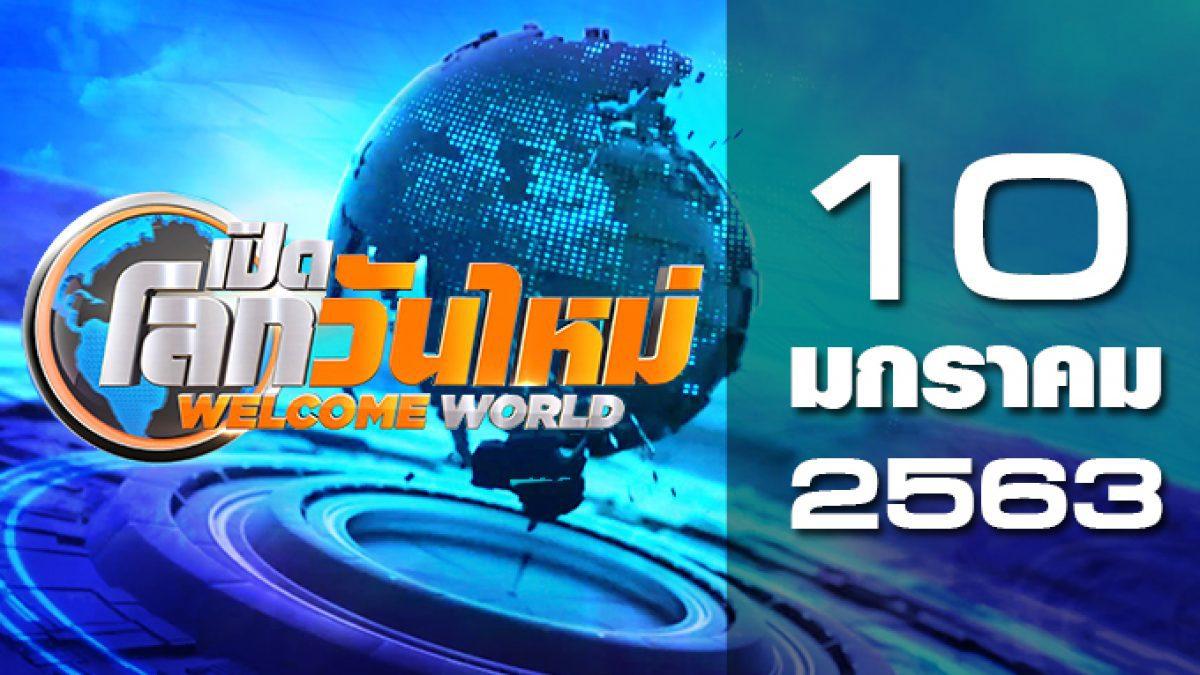 เปิดโลกวันใหม่ Welcome World 10-01-63