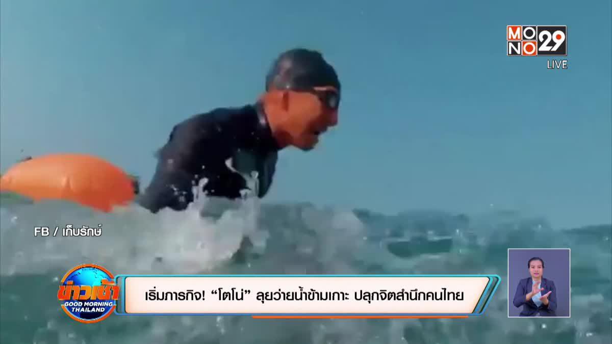 """เริ่มภารกิจ! """"โตโน่"""" ลุยว่ายน้ำข้ามเกาะ ปลุกจิตสำนึกคนไทย"""