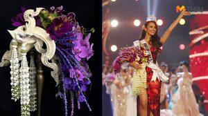 """ช่อดอกไม้ Miss Universe 2018 ฝีมือคนไทย ซ่อนความหมายสุดขลัง """"พญานาค"""""""