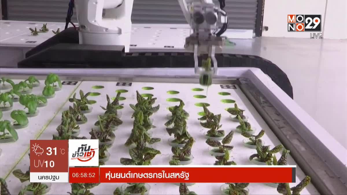 หุ่นยนต์เกษตรกรในสหรัฐ