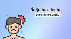 โรคเยื่อหุ้มสมองอักเสบ