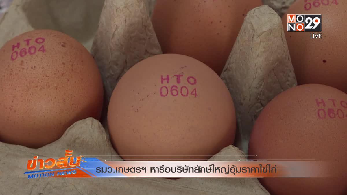 รมว.เกษตรฯ หารือ บริษัทยักษ์ใหญ่อุ้มราคาไข่ไก่