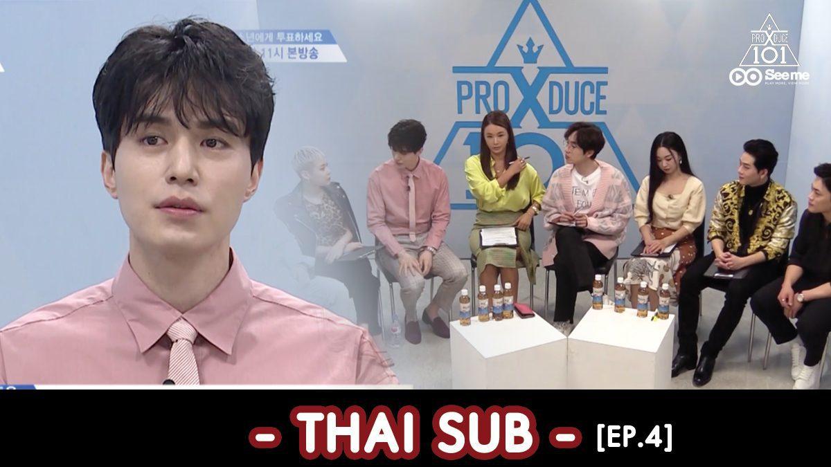 [THAI SUB] PRODUCE X 101 ㅣความหวังของตัวแทนโปรดิวเซอร์ต่อเด็กฝึกหัด [EP.4]