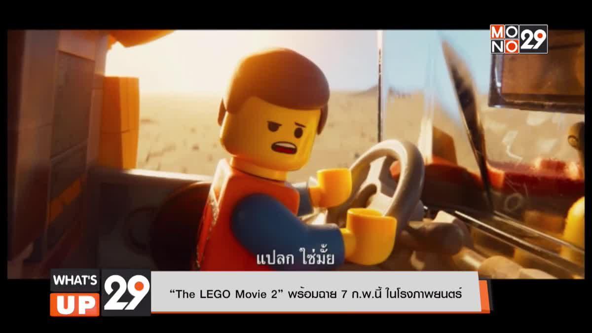 """""""The LEGO Movie 2"""" พร้อมฉาย 7 ก.พ.นี้ ในโรงภาพยนตร์"""
