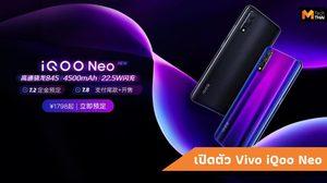 Vivo เปิดตัว iQoo Neo มากับชิป Snapdragon 845 แบต 4,500 mAh