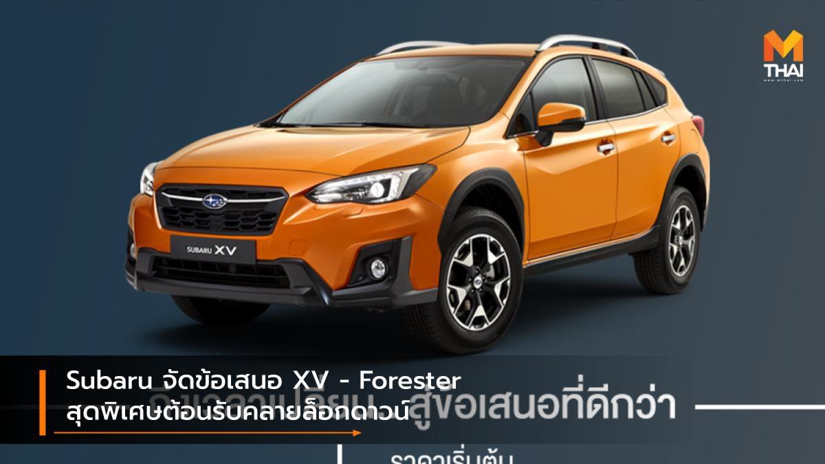 Subaru จัดข้อเสนอ XV – Forester สุดพิเศษต้อนรับคลายล็อกดาวน์