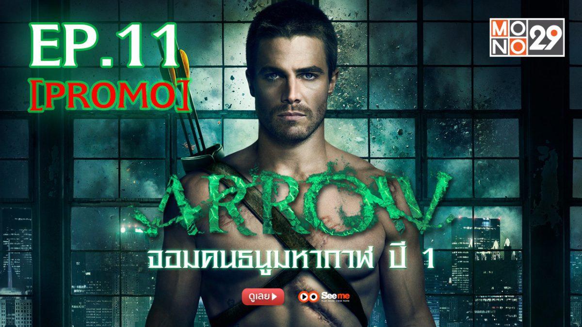 Arrow จอมคนธนูมหากาฬ ปี 1 EP.11 [PROMO]