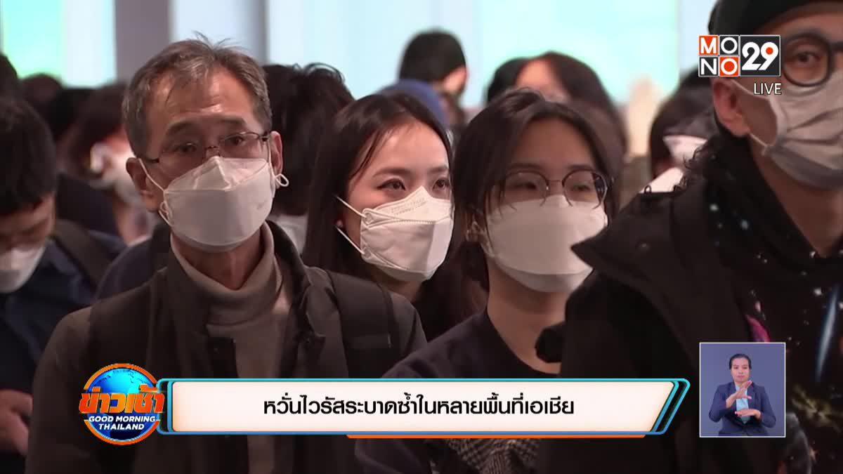 หวั่นไวรัสระบาดซ้ำในหลายพื้นที่เอเชีย
