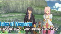บทสรุป Tales of Vesperia แนะนำคอมโบเทพๆ …ง่ายๆ แต่เวอร์วัง!