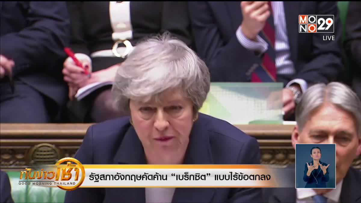 """รัฐสภาอังกฤษคัดค้าน """"เบร็กซิต"""" แบบไร้ข้อตกลง"""