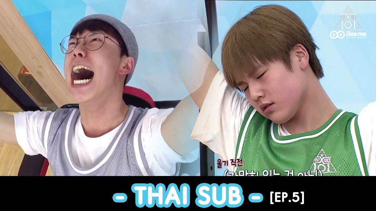 [THAI SUB] PRODUCE X 101 ㅣทดสอบสมรรถภาพของเหล่าเด็กฝึกหัด [EP.5]