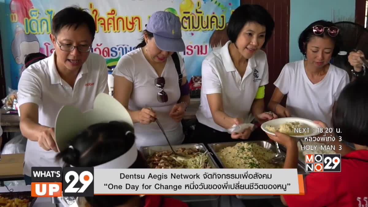 "Dentsu Aegis Network จัดกิจกรรมเพื่อสังคม ""One Day for Change หนึ่งวันของพี่เปลี่ยนชีวิตของหนู"""