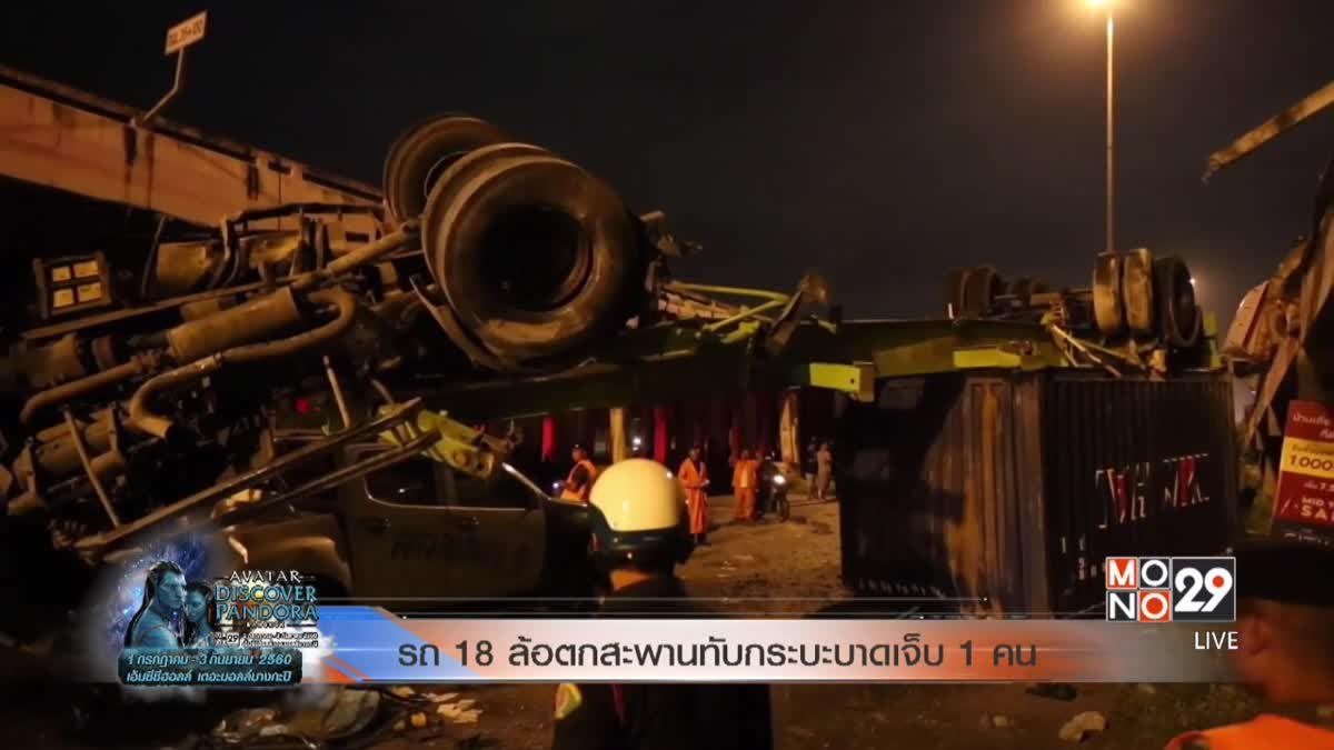 รถ 18 ล้อตกสะพานทับกระบะบาดเจ็บ 1 คน