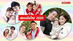 15 พ่อแม่ดารามือใหม่ คลอดลูกคนแรกในปี 2020