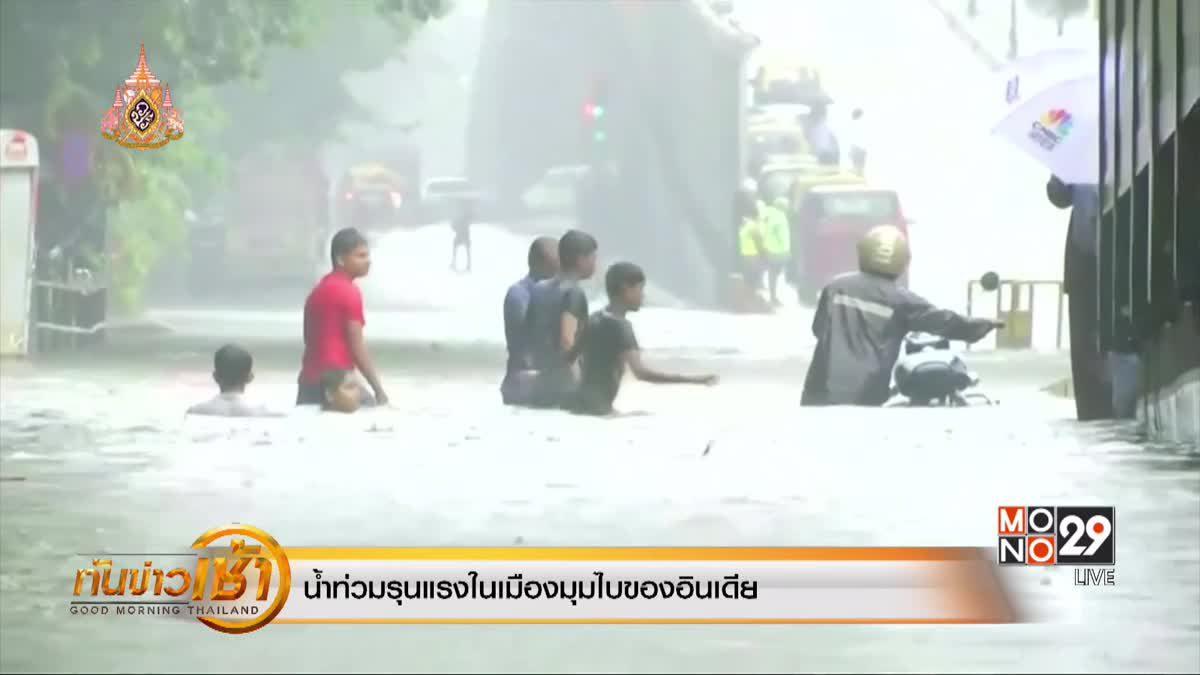 น้ำท่วมรุนแรงในเมืองมุมไบของอินเดีย