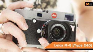 เปิดตัว Leica M-E (Type 240) กล้อง M ซีรีส์ที่ราคาเป็นมิตรที่สุดเพียง 123,000 บาท